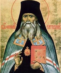 Sfântul Teofan Zăvorâtul